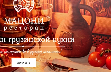 Web. Ресторан грузинской кухни МАЦОНИ